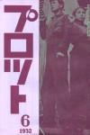 「プロット」昭和7年6月号 表紙:島公靖