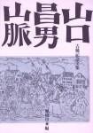 山口昌男山脈 古稀記念文集