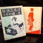 『邦枝完二代表作全集』第8巻(装幀:小村雪岱)