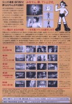 鉄腕アトム《実写版》 DVD-BOX (帯裏)