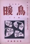 「暖鳥」昭和27年10月号(寺山修司「自己形成へ」及び 4句=千葉菁實 選)