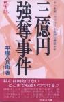 三億円強奪事件(装丁:アド・メッセンジャー)