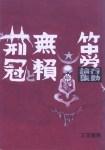 無頼と荊冠(装画:竹中英太郎)