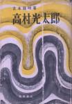 高村光太郎/吉本隆明(装幀:鶴岡政男)