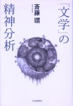 文学の精神分析(カバー装画:鴻池朋子/装幀:山元伸子)