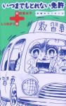 いつまでもとれない免許(ブックデザイン:柳谷志有)