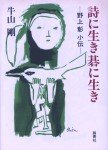 詩に生き碁に生き 野上彰 小伝(装画:猪熊弦一郎)