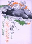 ジャン・ジュネ詩集(装幀:斉藤忠夫/カバー写真:鳥居良禅)
