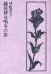 越後瞽女唄冬の旅(装画:畑農照雄)