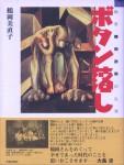 ボタン落とし 画家鶴岡政男の生涯(デザイン:近藤十四郎)