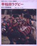 別冊 ラグビー・マガジン 「早稲田ラグビー 栄光の青春群像」