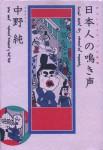 日本人の鳴き声(イラストレーション:中ザワヒデキ/装幀:本宮かをる)