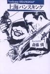 上海バンスキング(装幀:三嶋典東)