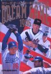 大リーグ・オールスター 来日観戦ガイド 1996