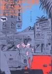 知らない本や本屋を捜したり読んだり(表紙イラストレーション:湯村輝彦/ブックデザイン:平野甲賀)