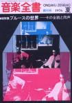 音楽全書 創刊号 総特集「ブルースの世界」(デザイン:503 Design Room 奥山彰彦 袴田顕宏)