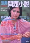 別冊 問題小説 昭和52年夏季特別号(表紙 フォトグラファー:椎木厚/モデル:ブレンダ)