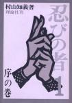 忍びの者(装幀:滝平二郎)