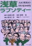浅草ラプソディー(カバー装幀:三田栄 丸山勇)