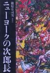 ニューヨークの次郎長(装画:篠原有司男/装丁:スタジオ・ギブ)