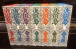 火山島 全7巻(装丁:田村義也)