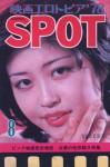 CINEMA SPOT 8月号 映画エロトピア '78