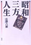 昭和三方人生(装丁:毛利一枝/装画:広野司)
