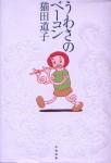 うわさのベーコン(装画:櫻田浩二/装丁:木葉貴信)