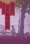 開化の浮世絵師 清親 (装幀:平野甲賀)