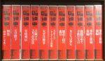 NHKビデオ「昭和史」 全10巻+別巻1(題字:平野甲賀)