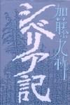 シベリア記(装幀:田村義也)