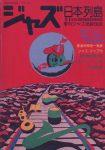 ジャズ日本列島 51年版