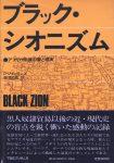 ブラック・シオニズム(ジャケットデザイン:今井康明)