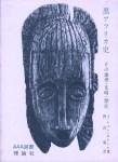 黒アフリカ史