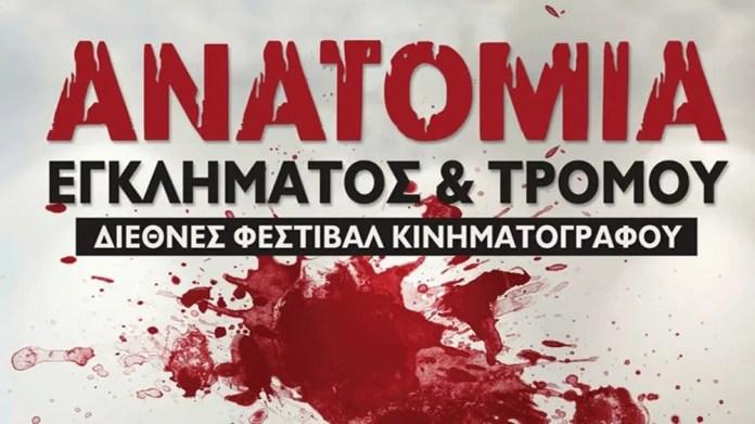 festival anatomias 2017