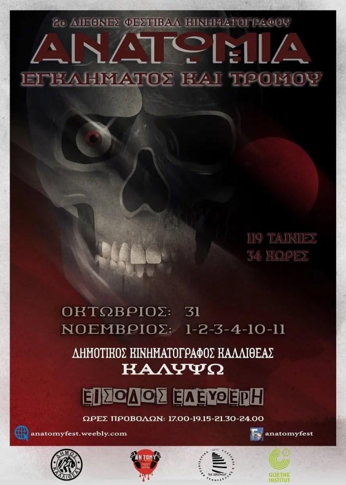 αφίσα ανατομία 2018