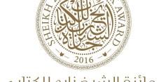 جائزة الشيخ زايد للكتاب تعلن نتائج دورتها العاشرة