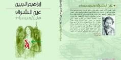رواية (عين الشرق) لإبراهيم الجبين تفتح النار على النخب المتواطئة ضد الشعب