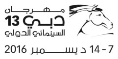 """""""ذاكرة باللون الخاكي"""".. فيلم سوري في مهرجان دبي السينمائي الدولي"""