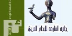 السوريون يحصدون جوائز الشارقة للإبداع العربي