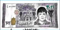العُملة السورية الحقيقية – ريشة عماد حجاج