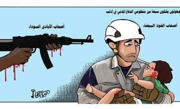 أصحاب الخوذ البيضاء.. أصحاب الأيادي السوداء – ريشة أمية جحا