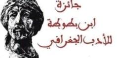 كاتب سوري ضمن الفائزين بجائزة ابن بطوطة لأدب الرحلات