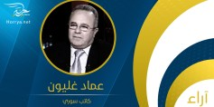 ليس بالعراضات وحدها.. أساليب الاحتجاج الثوري الغائبة
