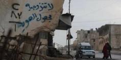زواج سوريات بمقاتلين أجانب.. عواقب قانونية واجتماعية خطيرة