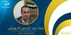 لعنة الدم السوري
