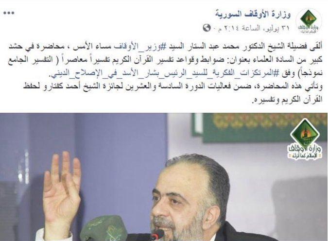 WhatsApp Image 2018 08 05 at 06.49.20 - حرية برس Horrya press