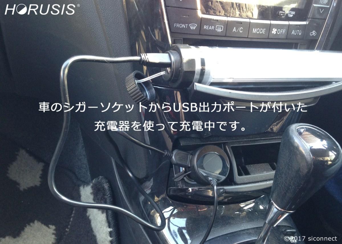 車のシガーソケットから車用ルームランプを充電している写真。horusis/ホルシス