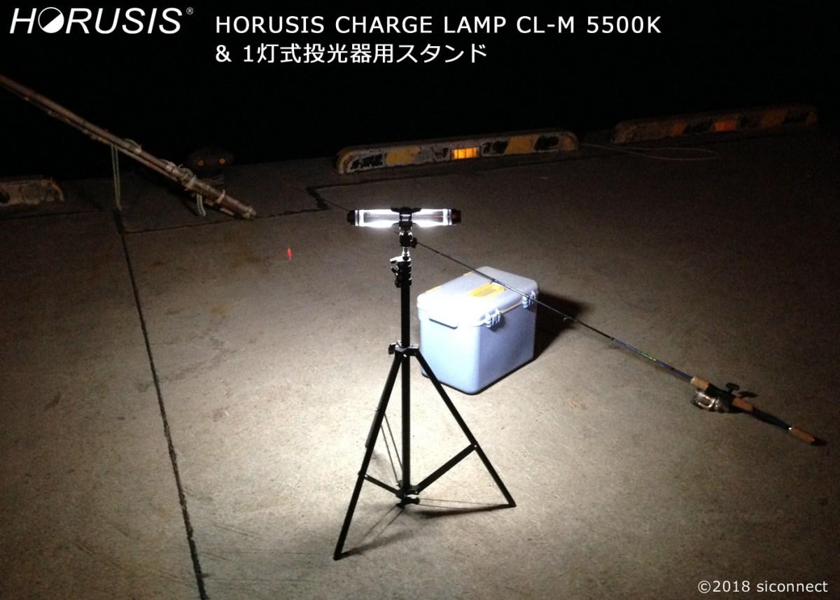 漁港の非常照明、夜釣り用投光器スタンド照明。horusis/ホルシスチャージランプ