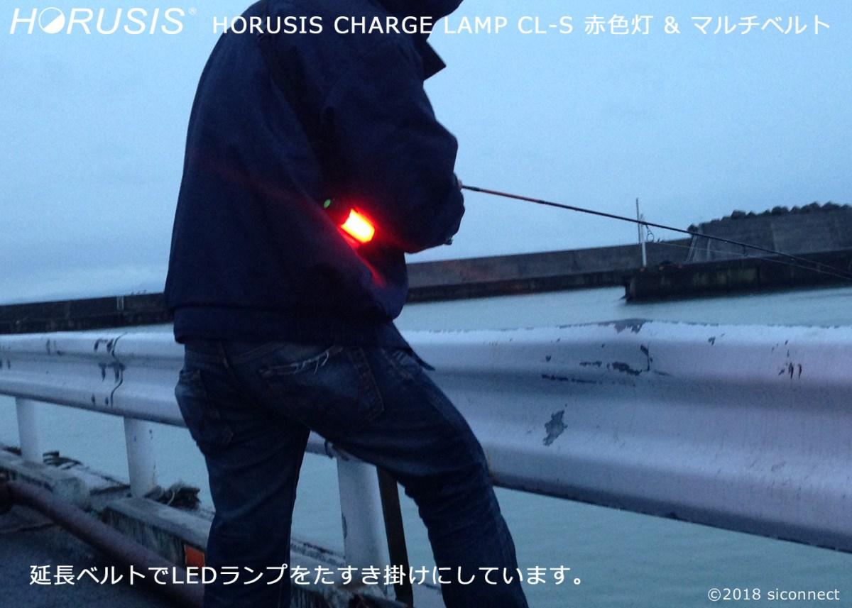 夜釣り赤色灯、赤ランプが目立つ釣り用のオススメ懐中電灯です。たすき掛けや首に掛けて使用できます。horusis/ホルシスチャージランプ